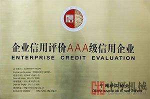 中厚企业信用评价