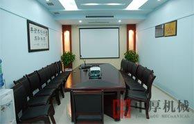 郑州中厚机械会议室