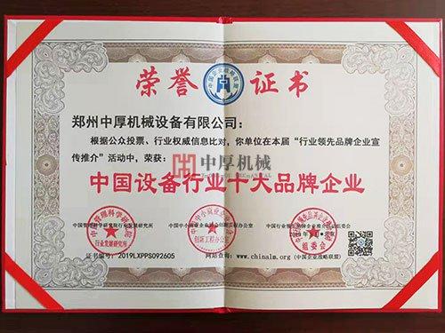 中国设备行业十大品牌企业证书
