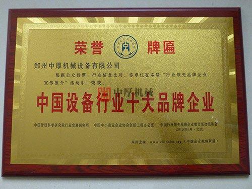 中国设备行业十大品牌企业
