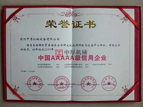 中国5A级信用企业证书