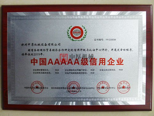 中国5A级信用企业牌匾