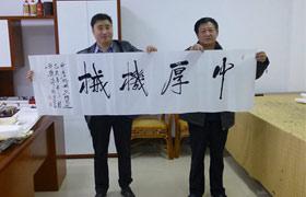 郑州中厚机械集团2015文化书法交流展