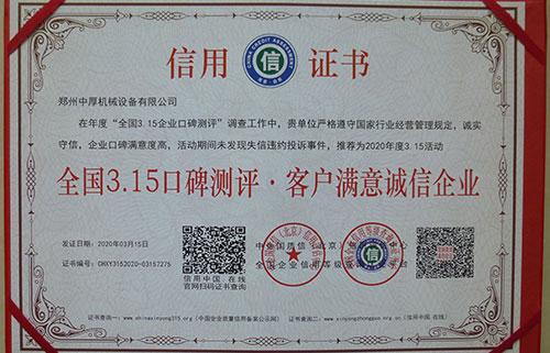 全国315诚信企业证书